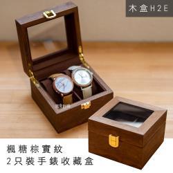 ALLTIME │完全計時│楓糖棕實木紋2只裝手錶收藏盒(木H2E)
