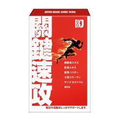 BJ日本漢醫軟硬關鍵靈活熱銷加碼組-獨