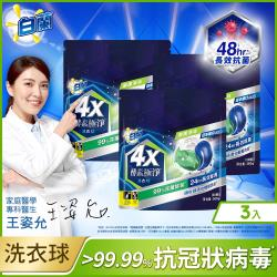 白蘭 4X酵素極淨洗衣球30入補充包x3_除菌淨味 (90顆)