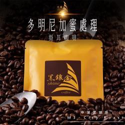 黑鑲金  多明尼加蜜處理掛耳咖啡-10g-10包-盒 (2盒一組)
