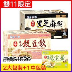 京工組合-穀豆飲/黑芝麻糊/蔬食餐-(18款任選大包裝*2+中包裝*1)