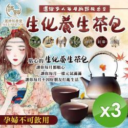 麗紳和春堂 生化養生茶包-3入組