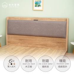 【本木】奈得亞 12cm插座貓抓皮靠枕床頭-雙大6尺