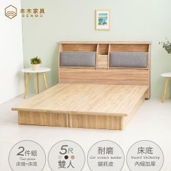 【本木】蜜絲 20cm收納插座貓抓皮靠枕房間二件組-雙人5尺 床頭+內縮加厚床底