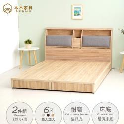 【本木】蜜絲 20cm收納插座貓抓皮靠枕房間二件組-雙大6尺 床頭+床底