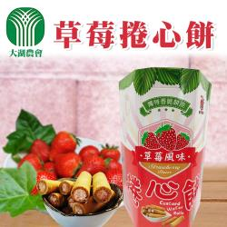 大湖農會  買2送1  草莓桐心捲-250g-盒 (共3盒)