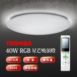 TOSHIBA 星芒40W美肌LED吸頂燈 LEDTWRGB12-07S 全彩高演色 4-6坪適用 客廳、餐廳、主臥室、次臥