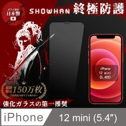 【SHOWHAN】iPhone 12 mini(5.4吋) 全膠滿版亮面鋼化玻璃保護貼 黑色