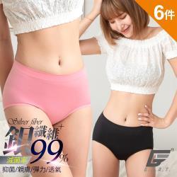 6件組【GIAT】台灣製銀纖抑菌無縫彈力中腰內褲(61355)