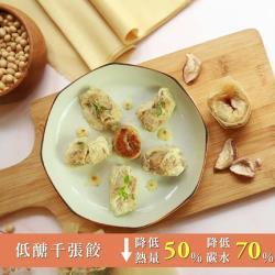 【原味時代】高麗菜鮮肉低醣千張餃(16入)