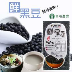 草屯農會  買2送1  鮮黑豆-460g-包 (共3包)