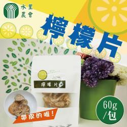 水里農會  1+1 無籽檸檬片-60g-包 (3包一組 再送一包) 共4包