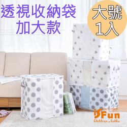 iSFun 日式灰白 無紡布透視衣物棉被收納袋 大號1入