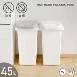 日本RISU掀蓋式抗菌防臭連結垃圾桶45L-二色
