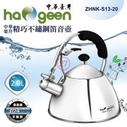 中華豪井精巧不銹鋼笛音壺( ZHNK-S13-20)
