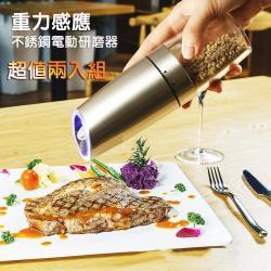 【重力感應】不銹鋼電動研磨器(可研磨海鹽.胡椒食材等-超值2入組)