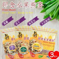 【輕食樓】即食水果燕麥 經典原味、黃金番薯、栗香紫薯-3袋入