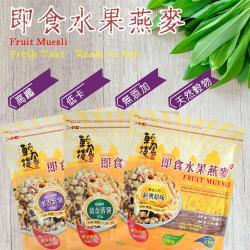 【輕食樓】即食水果燕麥 經典原味、黃金番薯、栗香紫薯