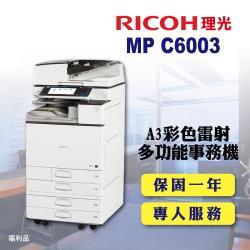 【RICOH 理光】MP C6003 / MPC6003 A3彩色雷射多功能事務機 / 影印機 四紙匣含傳真套件全配(福利機 / 四紙匣全配)