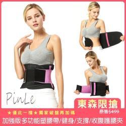 PinLe 加強版二段可調式多功能塑腰帶/健身/支撐/收腹護腰夾 (2色可選)