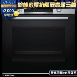 BOSCH 博世 HBG5560S0N 71L 60公分寬 嵌入式 電烤箱