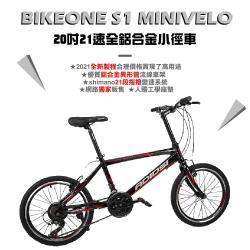 BIKEONE S1 MINIVELO 全鋁合金小徑車 20吋21速SHIMANO煞變合一