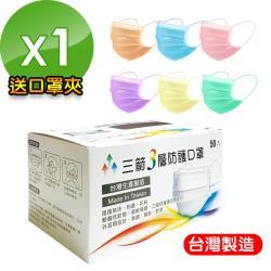 【三箭】台灣製造3層防護口罩-成人(6色可選)-1盒(送口罩夾)