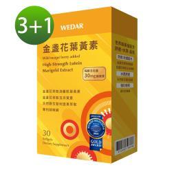 【+111元多一件】 世界品質金獎金盞花葉黃素 3+1盒限時搶購組(30顆/盒)