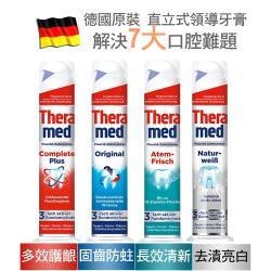 【Theramed】德國站立式按壓牙膏100ml(亮白/清新/固齒/護齦)