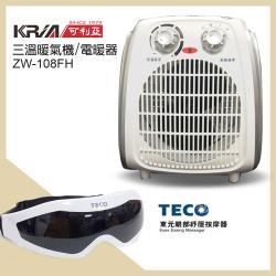 可利亞_東元 陶瓷恆溫送風暖氣機+眼部按摩器  ZW-108_XYFNH-518