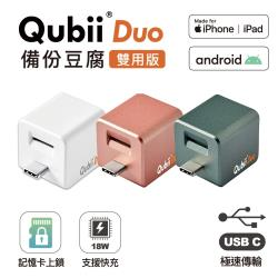 Qubii Duo USB-C 備份豆腐 (iOS/android雙用版) 不含記憶卡