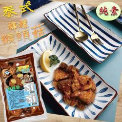 【如意】泰式檸檬風味猴頭菇(全素)500g