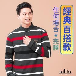 oillio歐洲貴族 男裝 長袖經典百搭立領T恤 舒適純棉款式 3D修身剪裁 全棉吸濕排汗 灰色