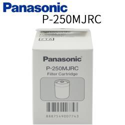 【Panasonic 國際牌】淨水器濾心 P-250MJRC