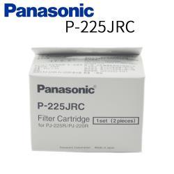 【Panasonic 國際牌】淨水器活性碳濾心 P-225JRC