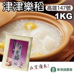 東港農會  買3送1  津津樂稻-1kg-包 (共4包)