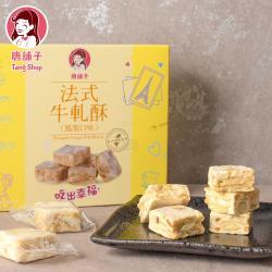 【唐舖子】鳳梨/法式牛軋酥120g(3入組)