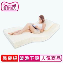 【sonmil乳膠床墊】10cm 醫療級乳膠床墊 雙人加大6尺 超值基本型