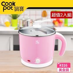 CookPower 鍋寶 雙層防燙316不鏽鋼美食鍋-1.8L-粉色BF-9162P-庫↘爆殺2入組