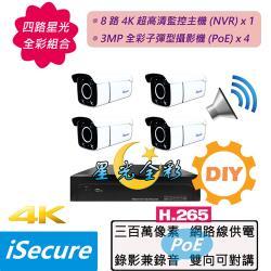四路星光全彩 DIY 監視器組合: 一部四路 1080P 網路型監控主機 (NVR) + 四部 3MP 全彩子彈型攝影機 (PoE)