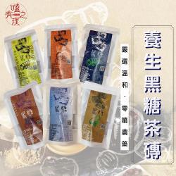 嗑之有理-極品養生黑糖茶磚(180g)X200包組