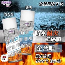 衣麗亮白 防水耐火壁癌噴 450ml(百合白/透明)  2入