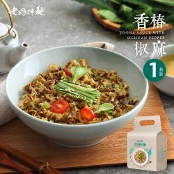 老媽拌麵 素食煮藝-香椿椒麻 (3份入/包) 全素可食