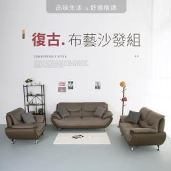 IDEA  英倫文藝復古布質感沙發套組(單+2+3人座)
