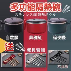 日式304不銹鋼隔熱防燙附蓋泡麵碗贈環保8件套餐具組