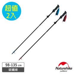 Naturehike ST07 長手把輕量碳纖維 五節登山杖  標準款 2入組