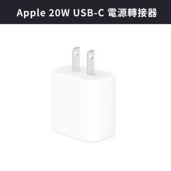 Apple 20W USB‑C 電源轉接器