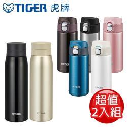 (買一送一)TIGER虎牌 夢重力超輕量不鏽鋼保溫瓶360+600ML (MCY-A060/MMJ-A361)