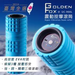 Golden Fox 震動按摩滾筒 UC-900L MIT台灣製SGS認證  (天空藍)
