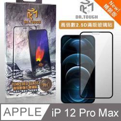 DR.TOUGH硬博士 iPhone 12 Pro Max 2.5D高倍數 滿版強化玻璃保護貼